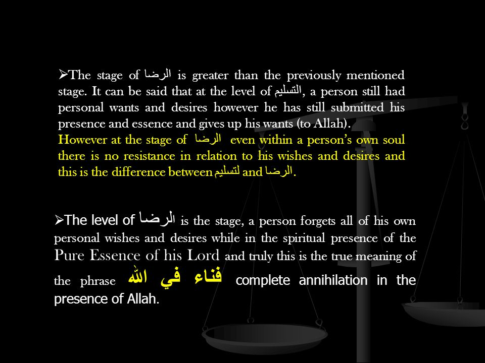 The stage of الرضا is greater than the previously mentioned stage. It can be said that at the level of التسليم, a person still had personal wants and
