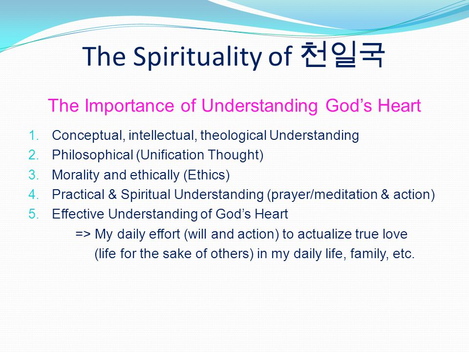 The Spirituality of The Importance of Understanding Gods Heart 1.
