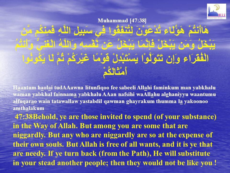 [47:38 Muhammad [ هَاأَنتُمْ هَؤُلَاء تُدْعَوْنَ لِتُنفِقُوا فِي سَبِيلِ اللَّهِ فَمِنكُم مَّن يَبْخَلُ وَمَن يَبْخَلْ فَإِنَّمَا يَبْخَلُ عَن نَّفْسِ