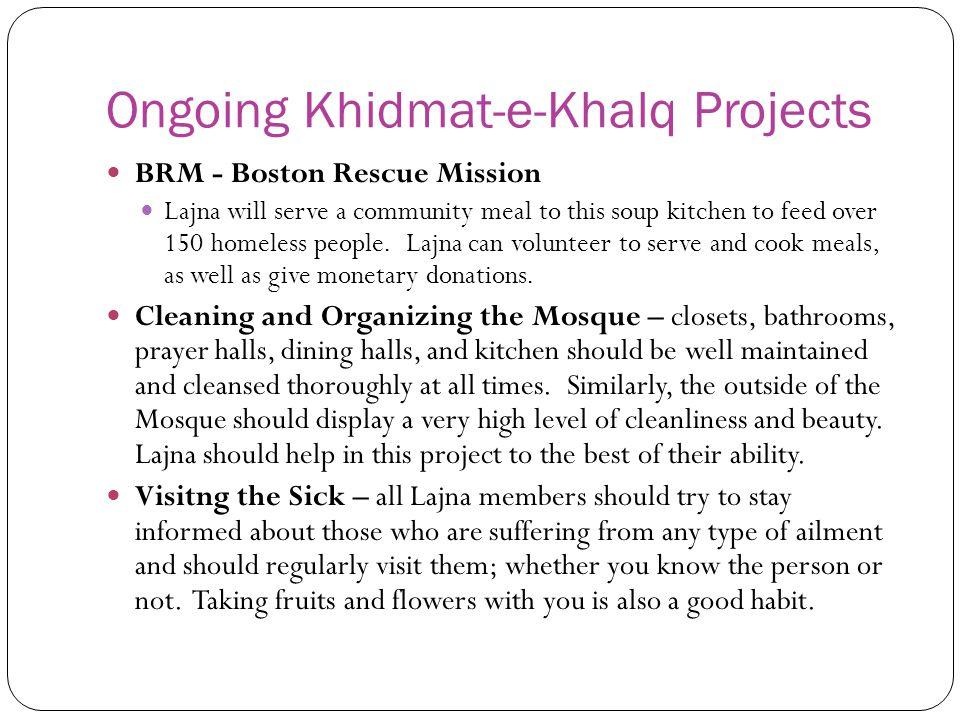 Ongoing Khidmat-e-Khalq Projects BRM - Boston Rescue Mission Lajna will serve a community meal to this soup kitchen to feed over 150 homeless people.