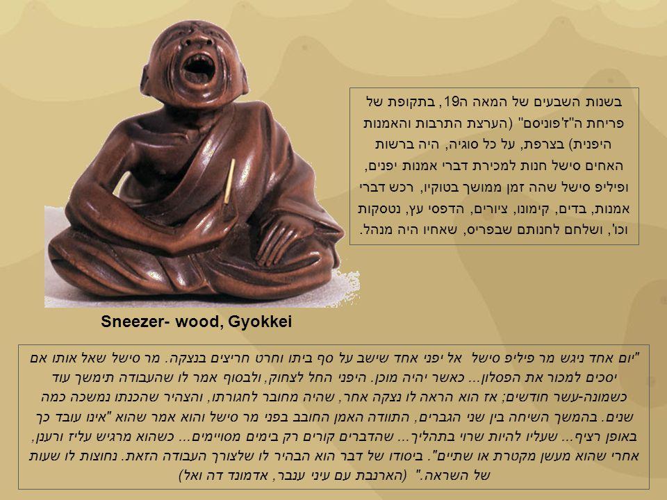 Sneezer- wood, Gyokkei