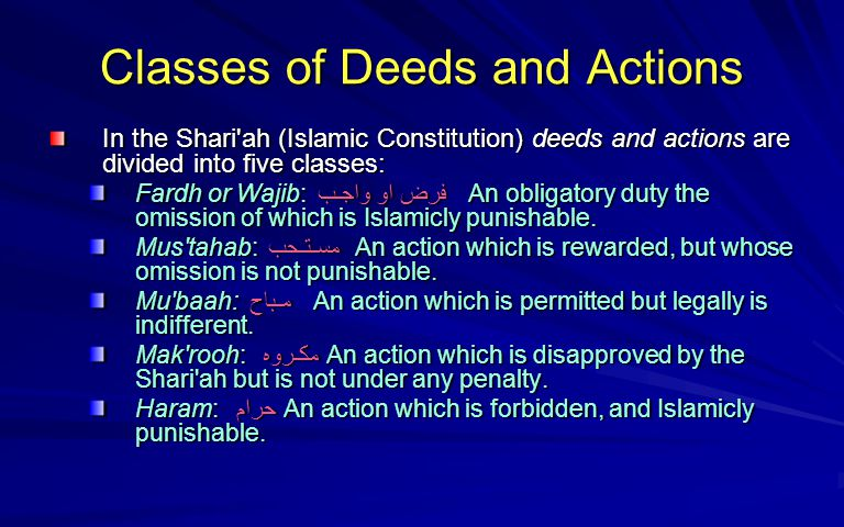 Classes of Deeds and Actions In the Shari'ah (Islamic Constitution) deeds and actions are divided into five classes: Fardh or Wajib: فرض او واجـب An o