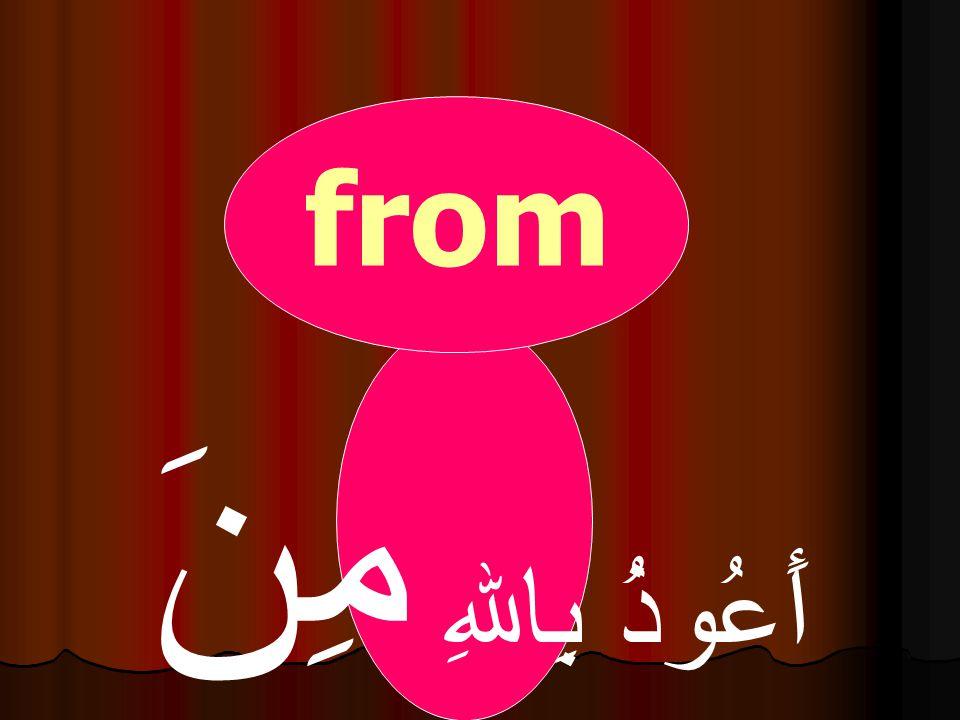 from أَعُوذُ بِاللهِ مِنَ الشَّيْطَان