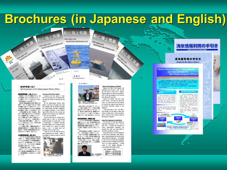 Brochures (in Japanese and English)