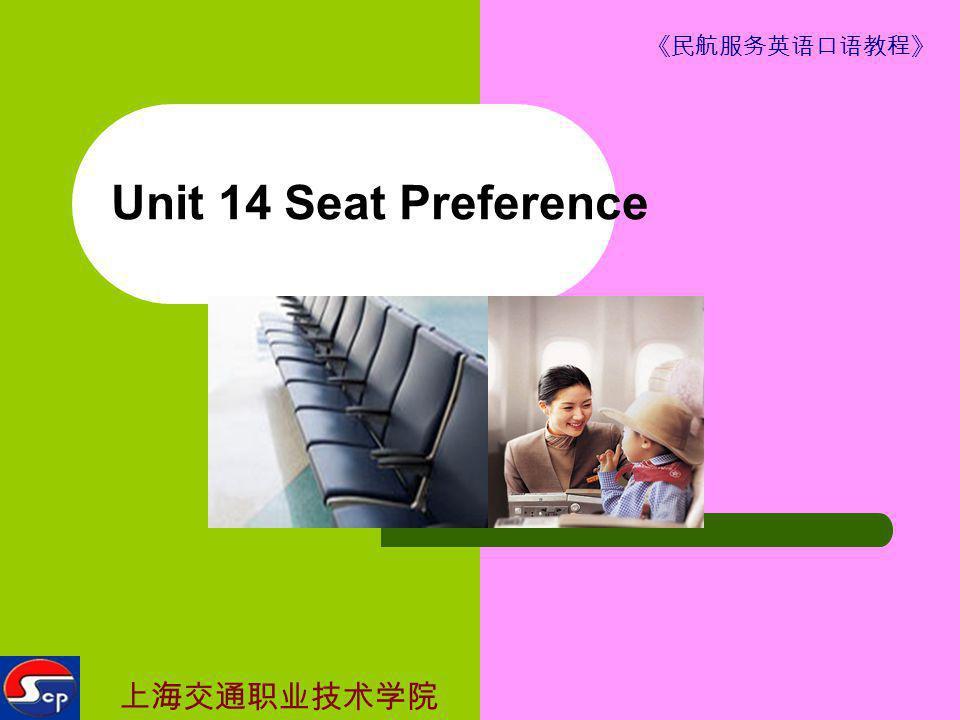 Unit 14 Seat Preference