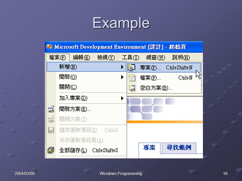 162004/03/08Windows Programming Example