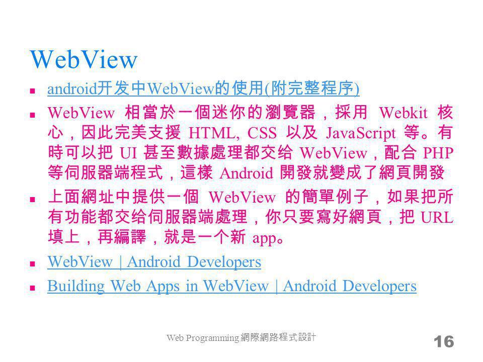 WebView android WebView ( ) android WebView ( ) WebView Webkit HTML, CSS JavaScript UI WebView PHP Android WebView URL app WebView | Android Developer