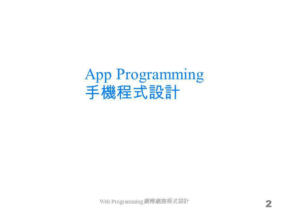 App Programming 2 Web Programming