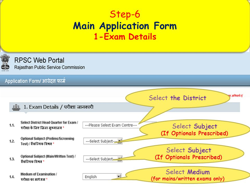 Step-6 Main Application Form 1-Exam Details Step-6 Main Application Form 1-Exam Details Select the District Select Subject (If Optionals Prescribed) Select Subject (If Optionals Prescribed) Select Medium (for mains/written exams only)