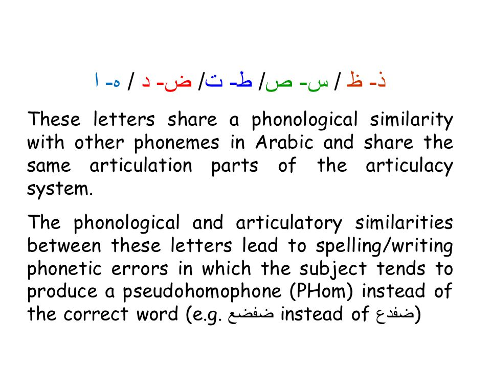 ذ - ظ / س - ص / ط - ت / ض - د / ه - ا These letters share a phonological similarity with other phonemes in Arabic and share the same articulation part