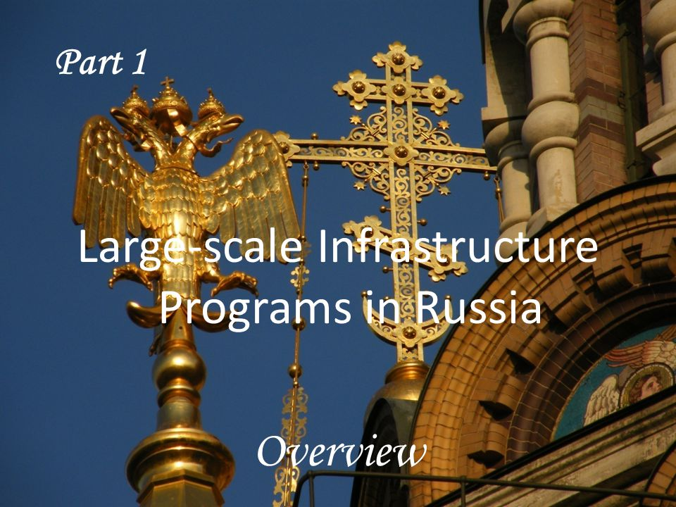 Part 1 Large-scale Infrastructure Programs in Russia Overview