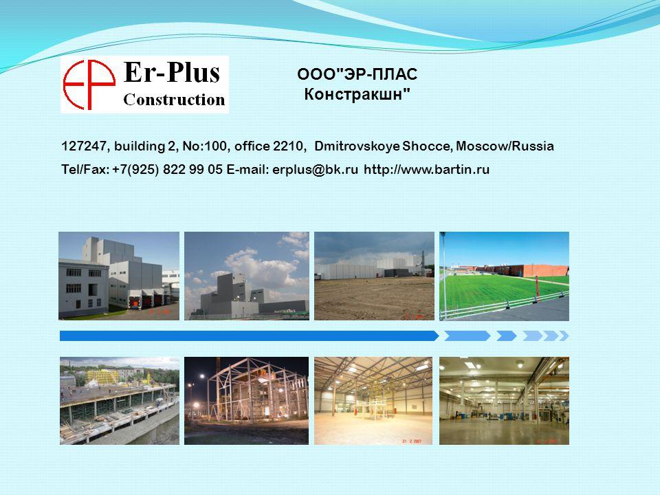 127247, building 2, No:100, office 2210, Dmitrovskoye Shocce, Moscow/Russia Tel/Fax: +7(925) 822 99 05 E-mail: erplus@bk.ru http://www.bartin.ru ООО