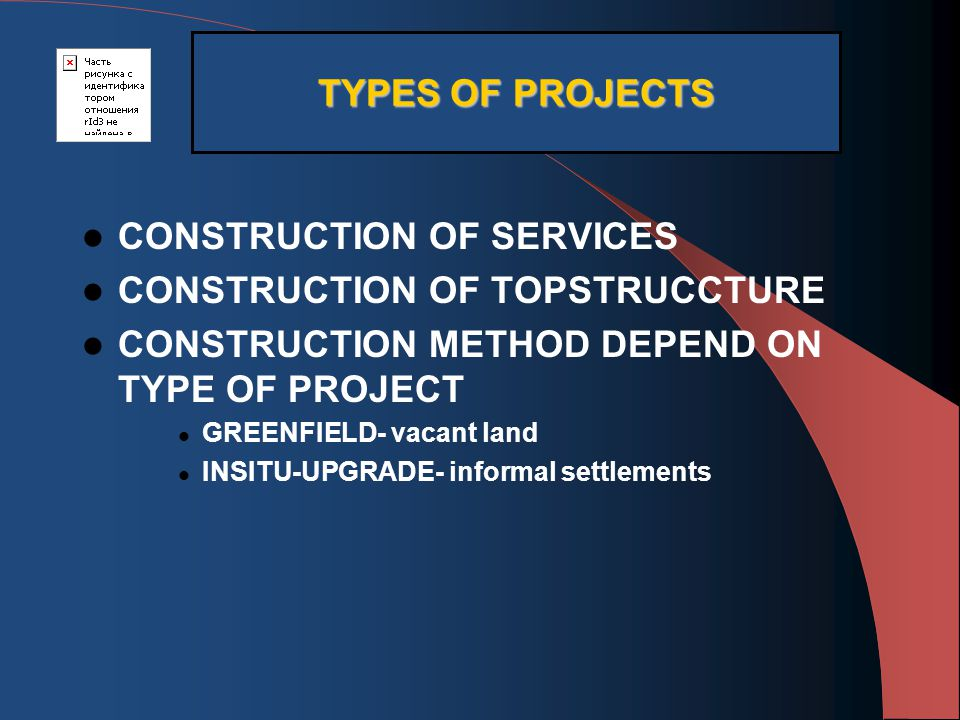 CONSTRUCTION OF SERVICES CONSTRUCTION OF TOPSTRUCCTURE CONSTRUCTION METHOD DEPEND ON TYPE OF PROJECT GREENFIELD- vacant land INSITU-UPGRADE- informal settlements TYPES OF PROJECTS