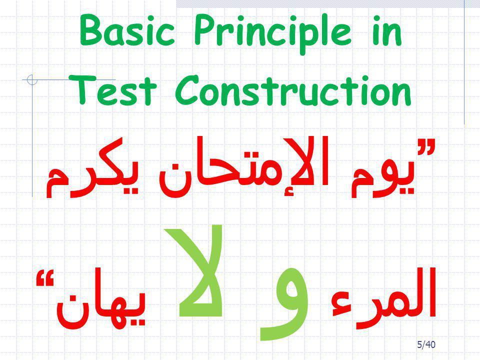 يوم الإمتحان يكرم المرء و لا يهان 5/40 Basic Principle in Test Construction