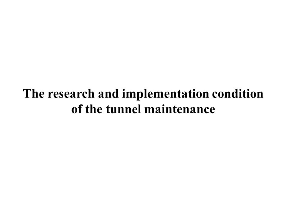 The research and implementation condition of the tunnel maintenance