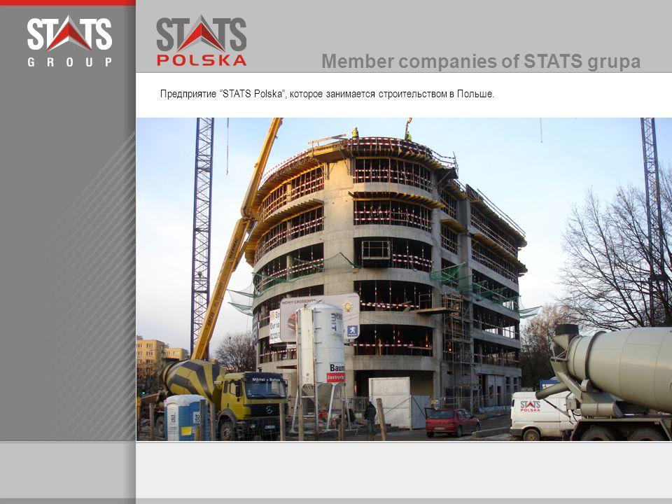 Предприятие STATS Polska, которое занимается строительством в Польше.