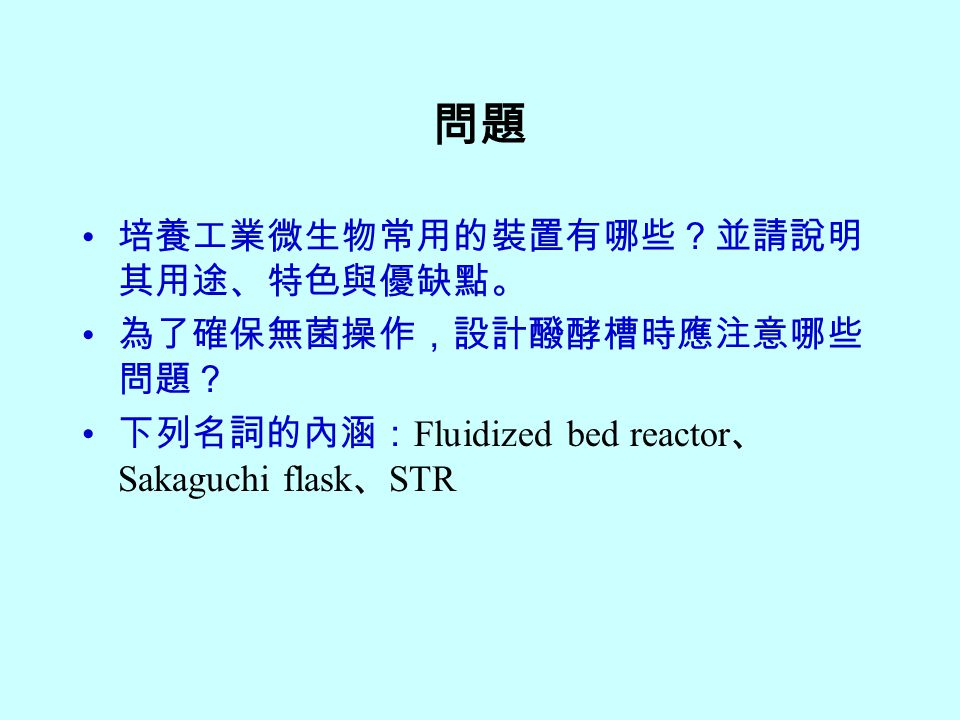 Fluidized bed reactor Sakaguchi flask STR