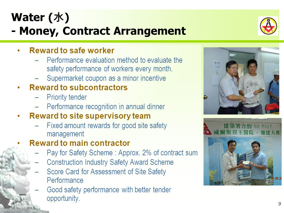 9 Water ( ) - Money, Contract Arrangement Reward to safe worker –Performance evaluation method to evaluate the safety performance of workers every month.