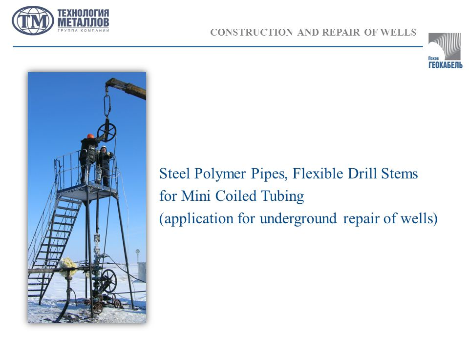 CONSTRUCTION AND REPAIR OF WELLS Logging Pipes of High Pressure (electro-hydraulic drill stems) Construction particulars 1.Internal pipe 2.Cross reinforce tape 3.Intermediate cover 4.Longitudinal logging amour 5.External cover 6.Isolated conductors
