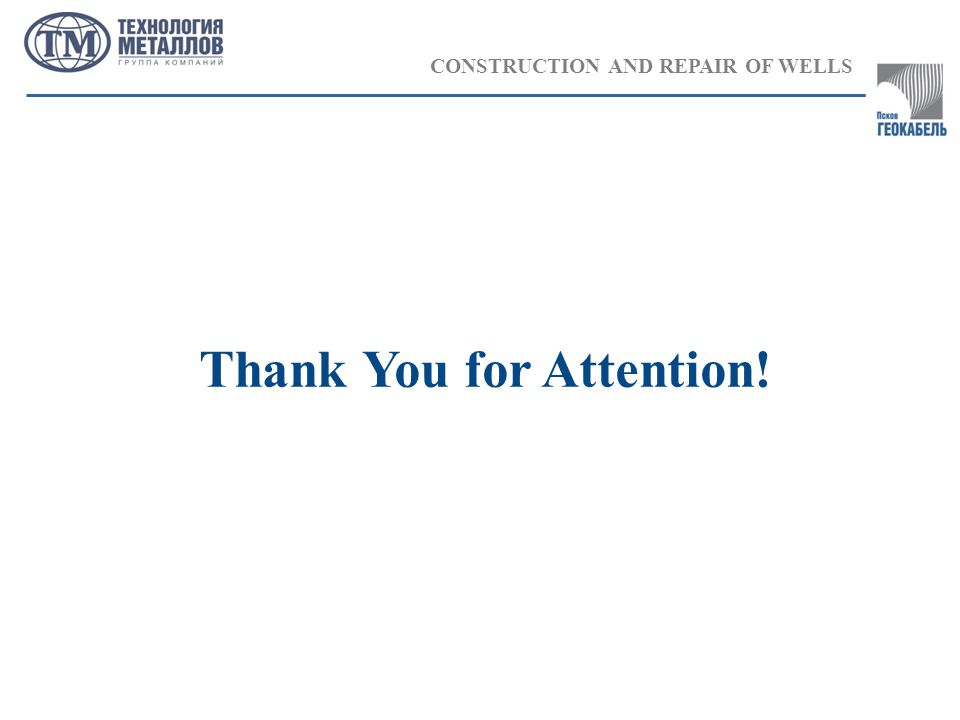 Thank You for Attention! CONSTRUCTION AND REPAIR OF WELLS