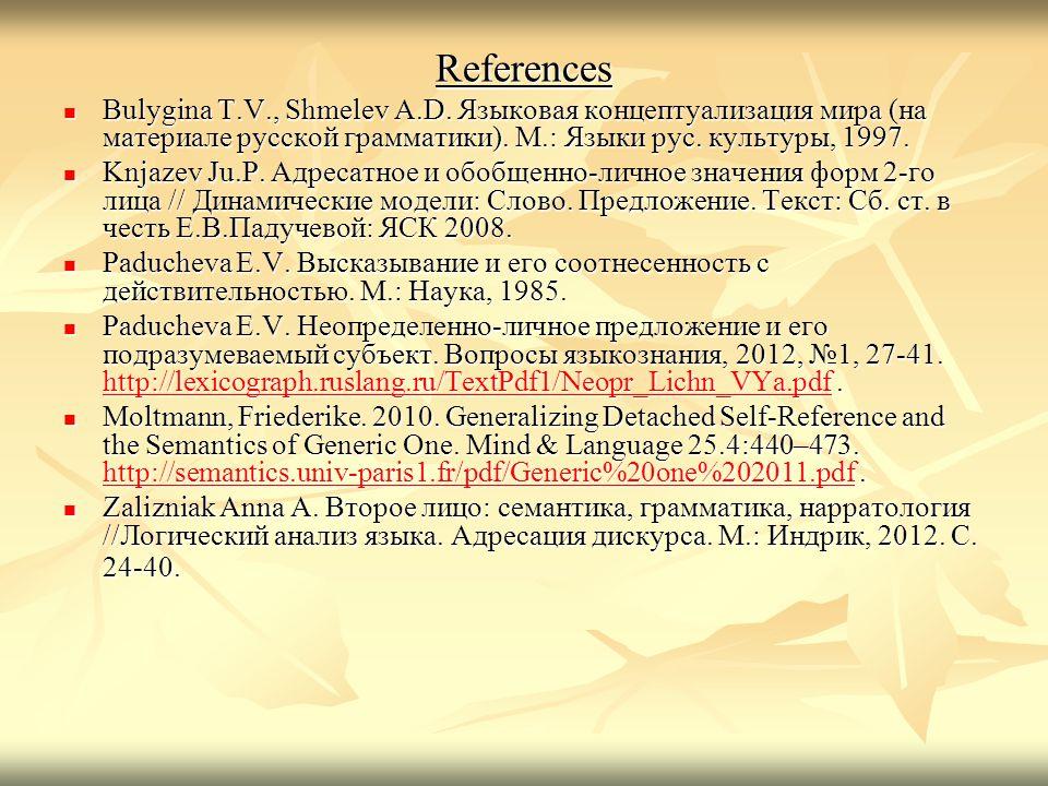 References Bulygina T.V., Shmelev A.D.