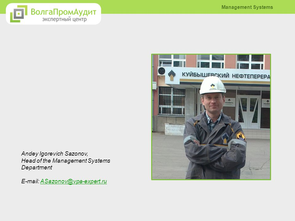 Andey Igorevich Sazonov, Head of the Management Systems Department E-mail: ASazonov@vpa-expert.ru Management Systems