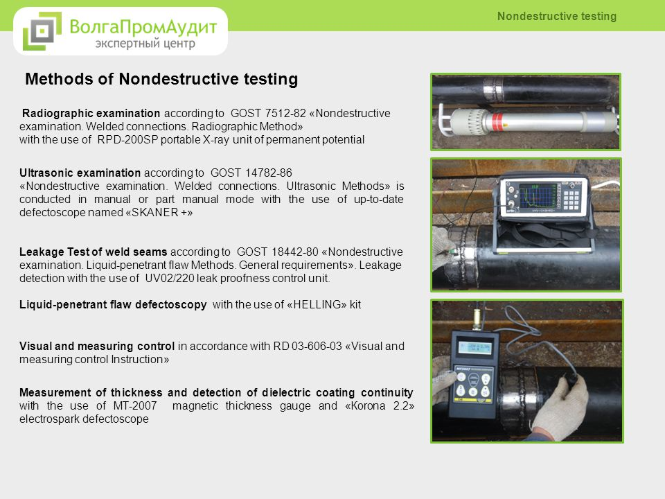 Methods of Nondestructive testing Radiographic examination according to GOST 7512-82 «Nondestructive examination. Welded connections. Radiographic Met