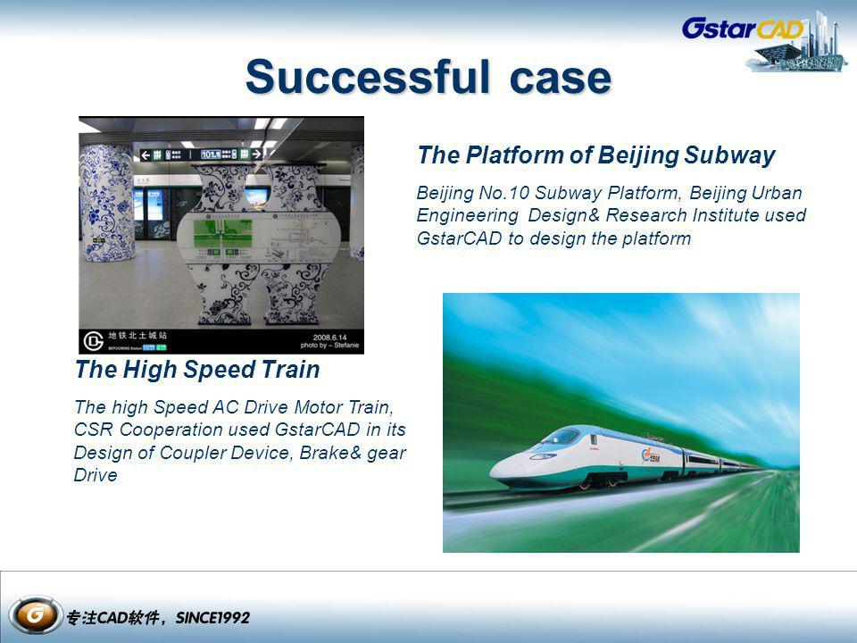 Successful case The Platform of Beijing Subway Beijing No.10 Subway Platform, Beijing Urban Engineering Design& Research Institute used GstarCAD to de