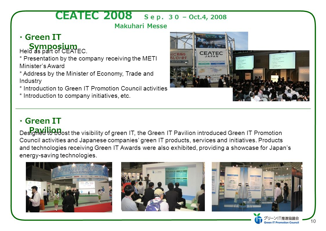 CEATEC 2008 – Oct.4, 2008 Makuhari Messe 10 Green IT Pavilion Green IT Symposium Designed to boost the visibility of green IT, the Green IT Pavilion i