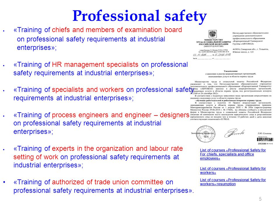 Professional safety «Training of chiefs and members of examination board on professional safety requirements at industrial enterprises»; «Training of