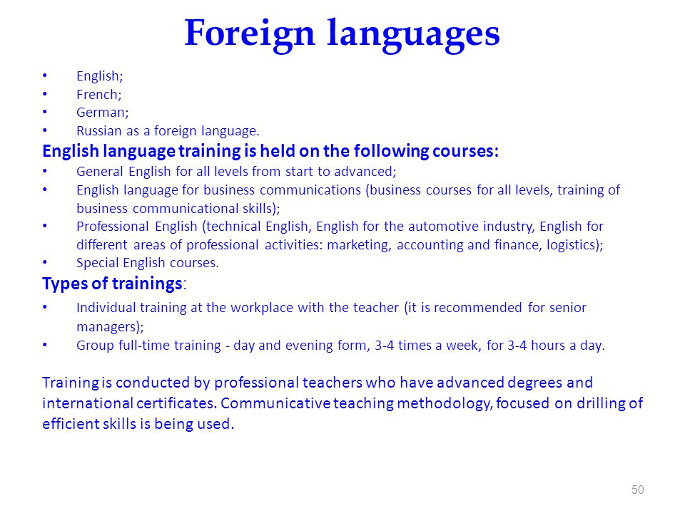 Foreign languages 50 English; French; German; Russian as a foreign language. English language training is held on the following courses: General Engli