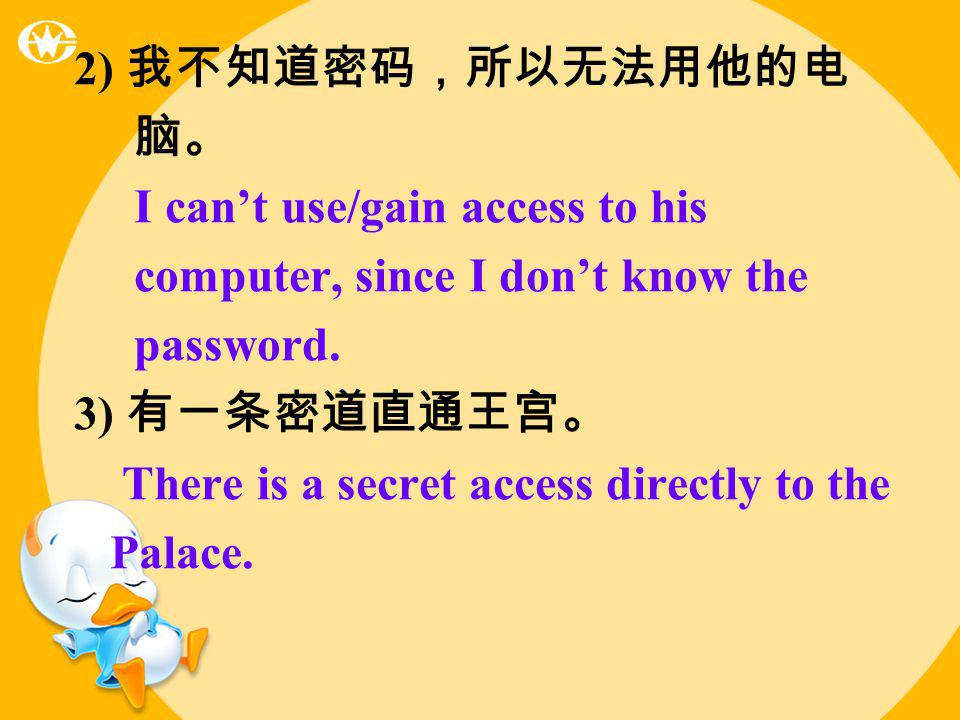 2) I cant use/gain access to his computer, since I dont know the password.