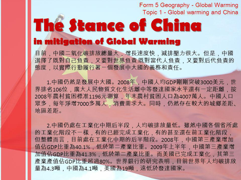 Form 5 Geography - Global Warming Topic 1 - Global warming and China 1. 2008 GDP 3000 106 2008 1196 4007 7000 2. 2008 GDP 40.1% 2009 GDP 41.3% GDP 80%