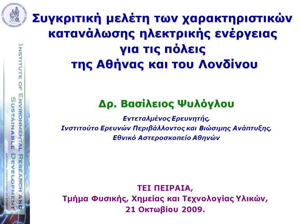 Δρ. Βασίλειος Ψυλόγλου Εντεταλμένος Ερευνητής, Ινστιτούτο Ερευνών Περιβάλλοντος και Βιώσιμης Ανάπτυξης, Εθνικό Αστεροσκοπείο Αθηνών Συγκριτική μελέτη