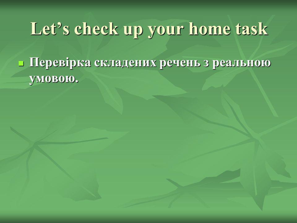 Lets check up your home task Перевірка складених речень з реальною умовою. Перевірка складених речень з реальною умовою.