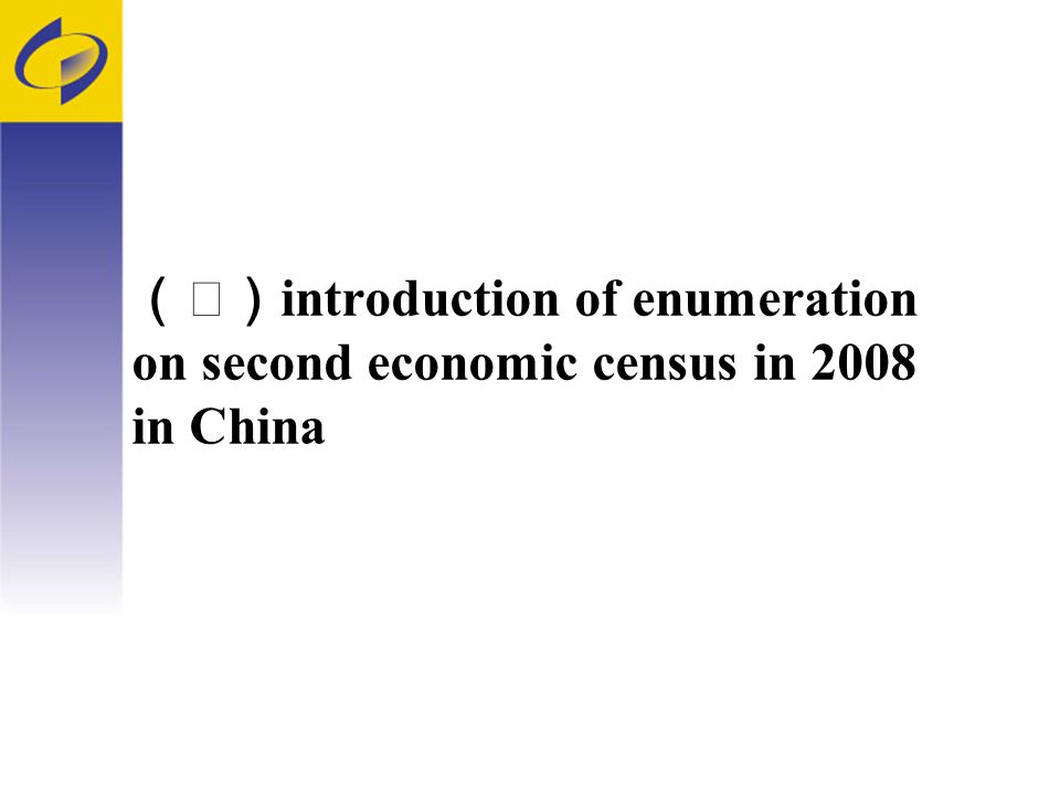 introduction of enumeration on second economic census in 2008 in China
