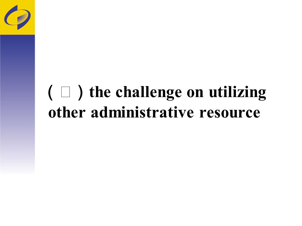 the challenge on utilizing other administrative resource