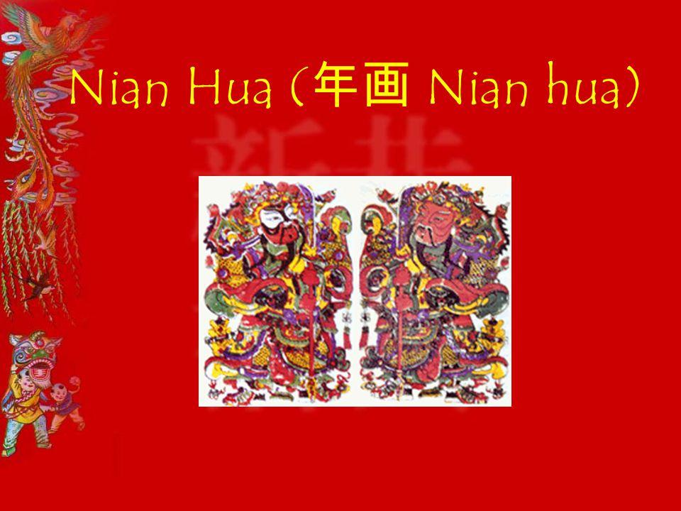 Nian Hua ( Nian hua)