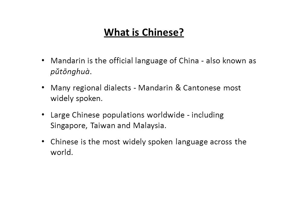 Mandarin is the official language of China - also known as pŭtōnghuà.
