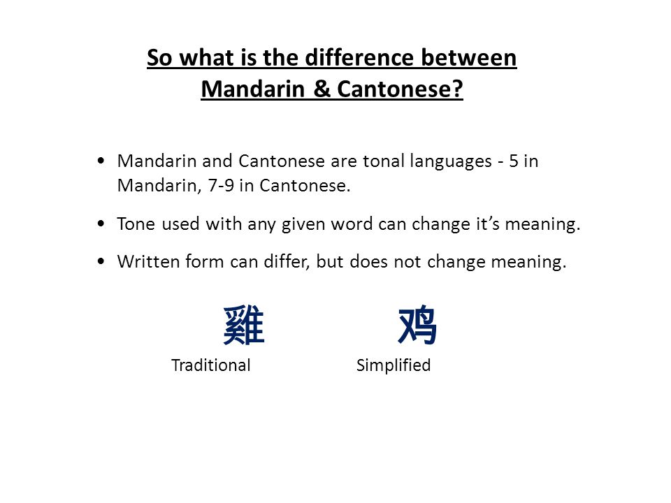 So what is the difference between Mandarin & Cantonese.