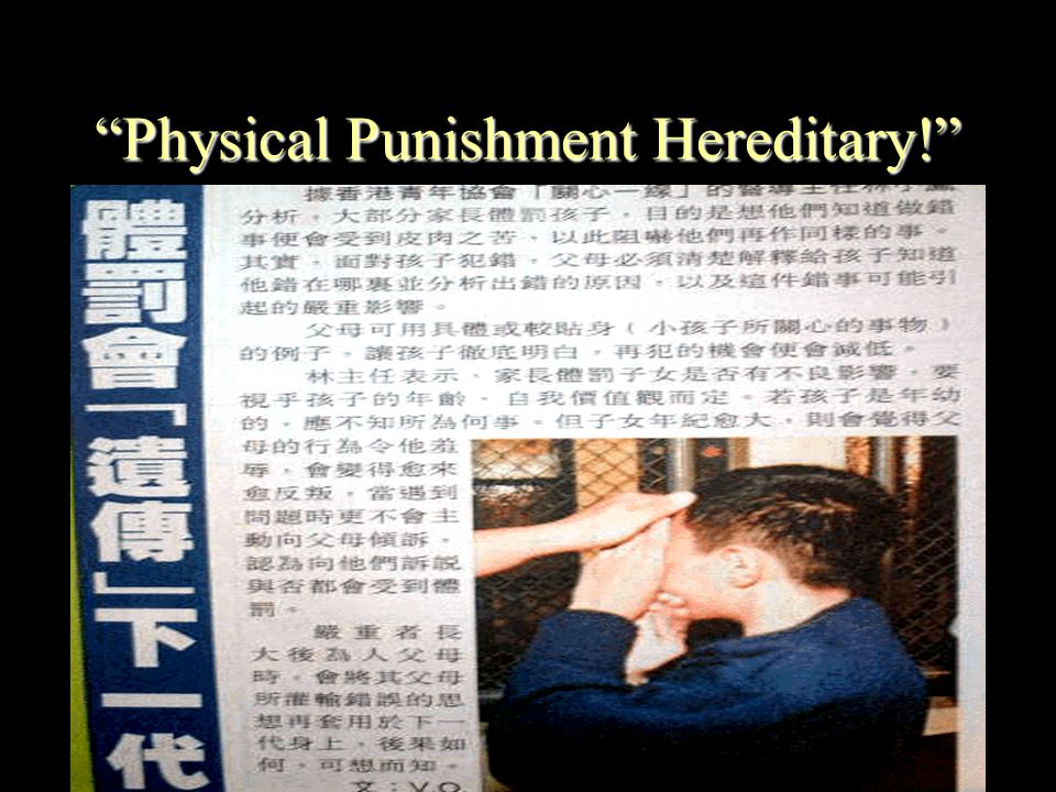 Physical Punishment: Disrespect