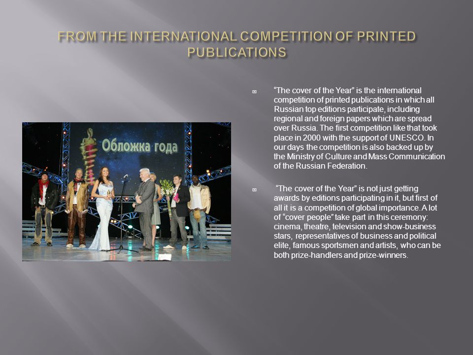 The cover of the Year is the international competition of printed publications in which all Russian top editions participate, including regional and foreign papers which are spread over Russia.