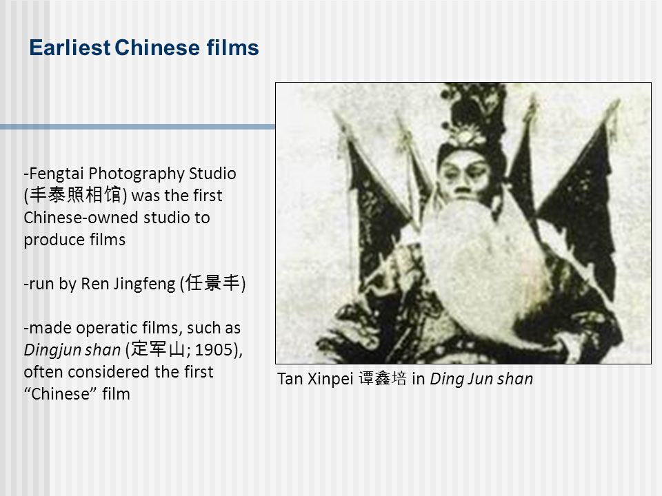 -Fengtai Photography Studio ( ) was the first Chinese-owned studio to produce films -run by Ren Jingfeng ( ) -made operatic films, such as Dingjun sha