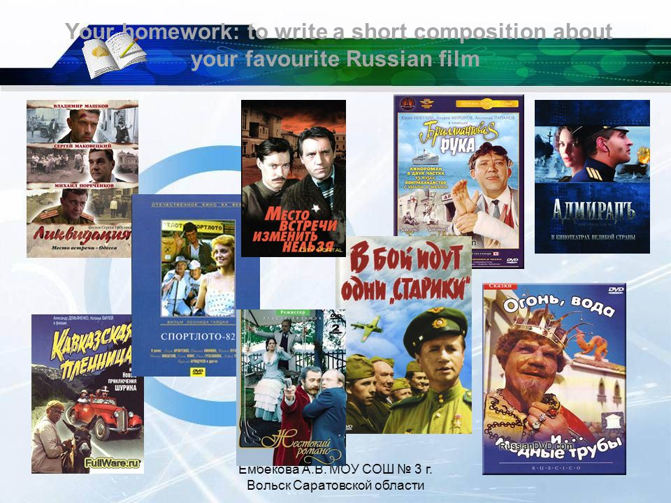 Your homework: to write a short composition about your favourite Russian film Ембекова А.В.