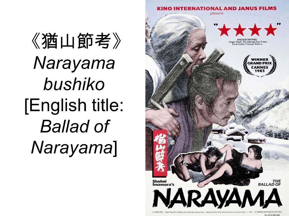 20 Narayama bushiko [English title: Ballad of Narayama]