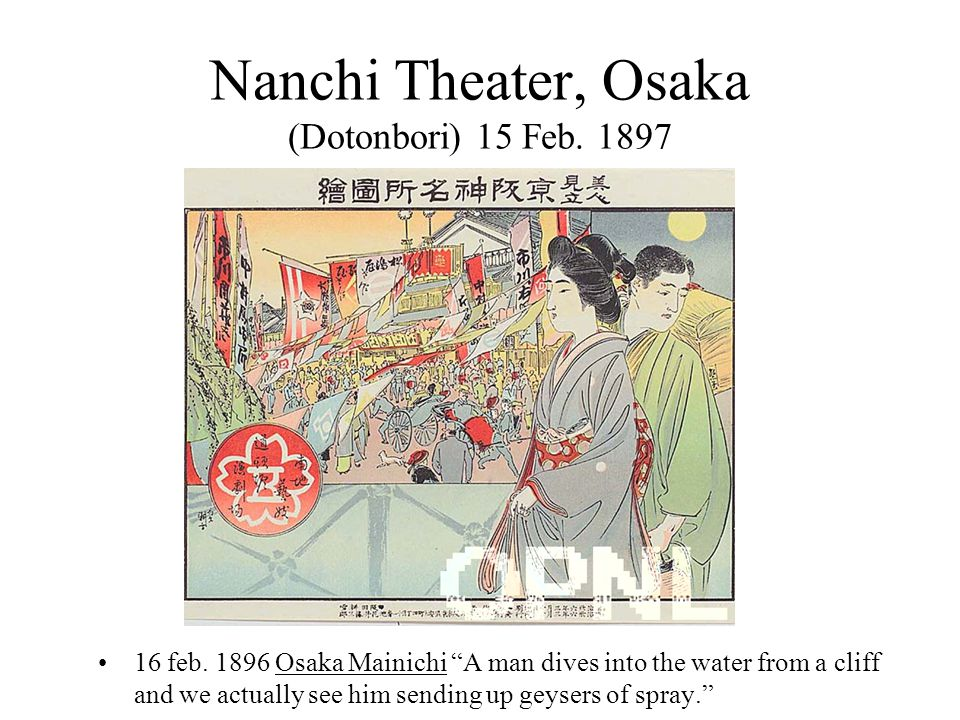 Nanchi Theater, Osaka (Dotonbori) 15 Feb. 1897 16 feb.