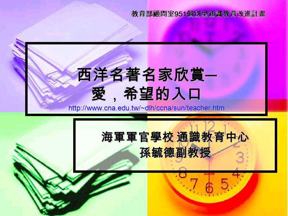 http://www.cna.edu.tw/~dlh/ccna/sun/teacher.htm http://www.cna.edu.tw/~dlh/ccna/sun/teacher.htm 951 951