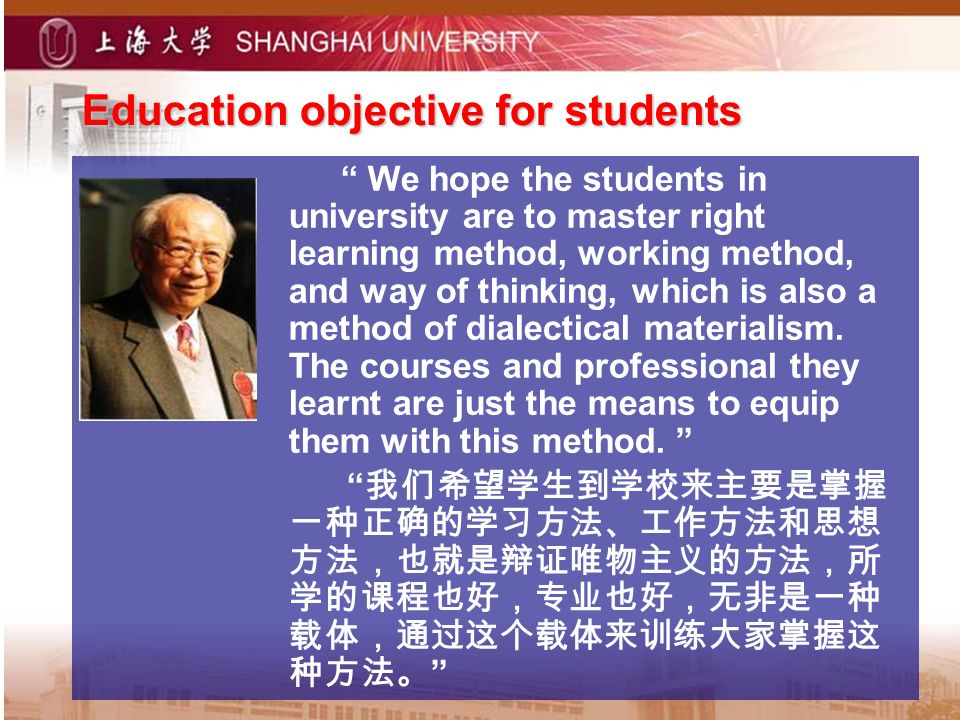 We hope the students in university are to master right learning method, working method, and way of thinking, which is also a method of dialectical mat