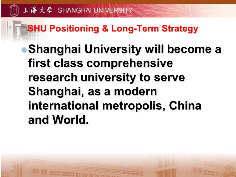 Shanghai University will become a first class comprehensive research university to serve Shanghai, as a modern international metropolis, China and Wor