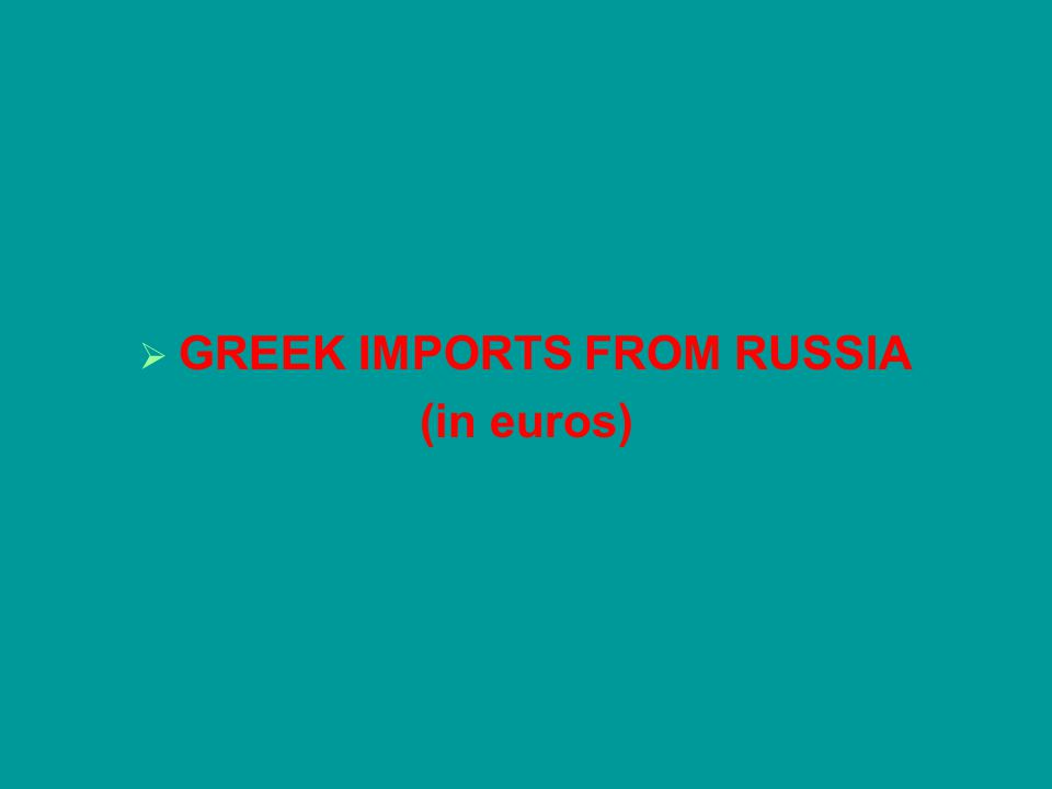 GREEK IMPORTS FROM RUSSIA (in euros)